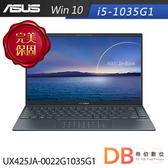 ASUS UX425JA-0022G1035G1 14吋 i5-1035G1 FHD 綠松灰筆電(六期零利率)