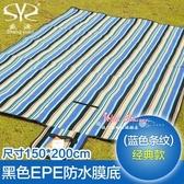 野餐墊 防潮墊加大加厚加寬單雙人防水野營野餐墊ins風野炊地墊戶外裝備 5色