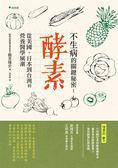 (二手書)不生病的關鍵秘密:酵素:從美國、日本到台灣的營養醫學風潮