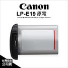 Canon LP-E19 lpe19 LPE19 原廠鋰電池 用 1DX Mark II 彩虹公司貨 薪創數位