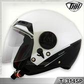 THH 半罩安全帽|23番 T-314SP Eclipse 日蝕 T314 珍珠白/黑 內藏墨鏡 內襯全可拆洗