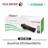 【原廠公司貨】富士全錄 原廠標準容量黑色碳粉匣 CT202606 (3K) 適用 DP CP315dw/CM315z