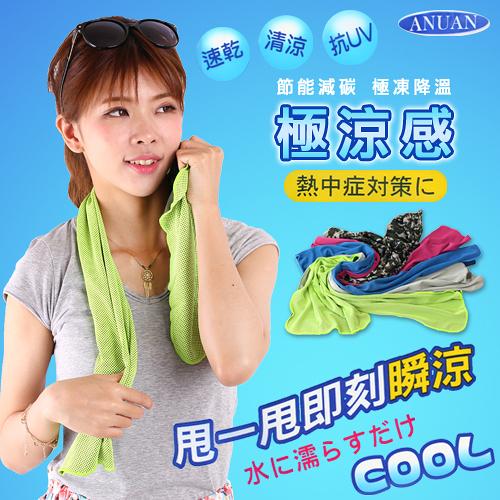 極涼感 抗UV冰涼巾 速效涼感巾 極凍降溫 ANUAN