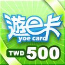 網銀國際 遊e卡500元 點數卡 - 可...