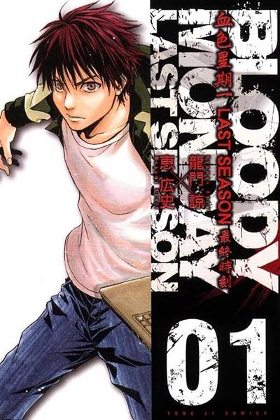 (二手書)BLOODY MONDAY血色星期一III LAST SEASON最終時刻(1)