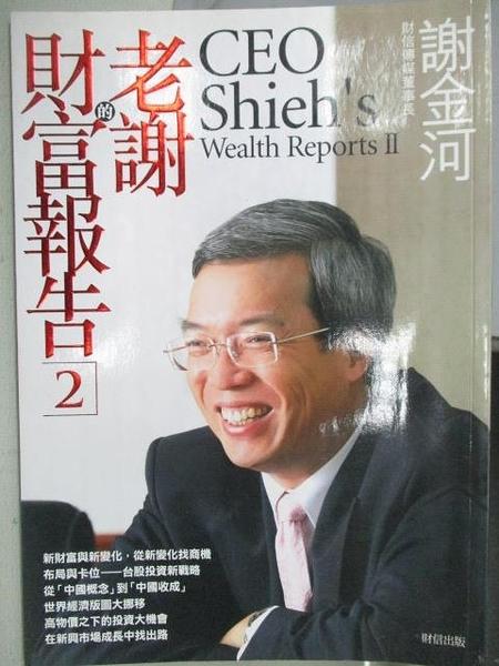 【書寶二手書T6/投資_FQB】老謝財務報告(2)_謝金河