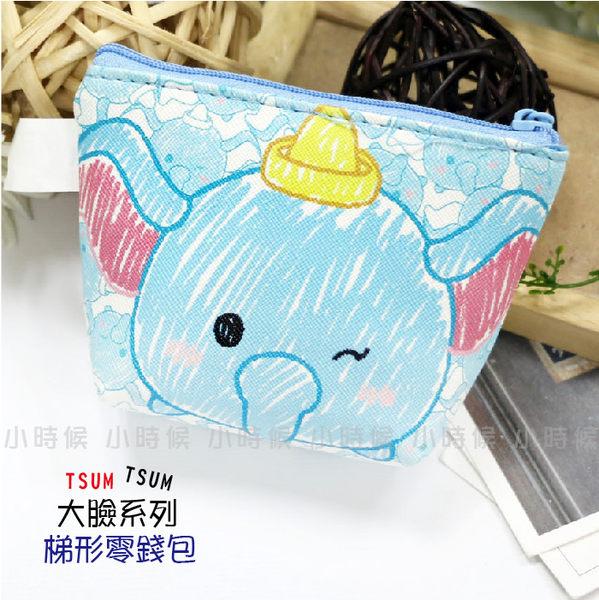 ☆小時候創意屋☆ 迪士尼 正版授權 TSUM TSUM 小飛象 大頭臉 梯形包 零錢包 鑰匙包 口紅 化妝包