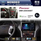 【PIONEER】2011~13年FORD MONDEO專用DMH-ZS9350BT 9吋螢幕主機 *WiFi+Apple無線CarPlay