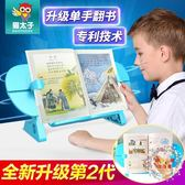 書架貓太子讀書架閱讀架看書架兒童小學生防創意書夾書靠書立書擋