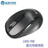 ▲藍光有線滑鼠 /USB接頭/電腦週邊/藍光感應技術/電腦/筆電/有線滑鼠/KINYO 耐嘉 LKM-788