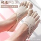 五指襪 組合裝竹節棉夏季輕薄純棉隱形五指襪透氣吸汗低幫硅膠防掉跟船襪 檸檬衣舍