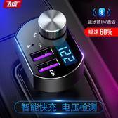 車載mp3 藍芽飛虎車載MP3播放器多功能藍芽接收器音樂U盤汽車點煙器車載充電器【巴黎世家】