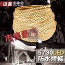頂級5730 LED軟性露營居家防水照明燈條10M