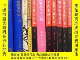 二手書博民逛書店中國珠寶鑽石目錄罕見2001年初版 印量少 5000冊 全綵62