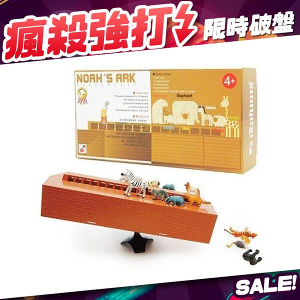 【Kiddy Kiddo 親子桌遊】平衡桌遊-諾亞方舟 Noah's Ark GT0008200