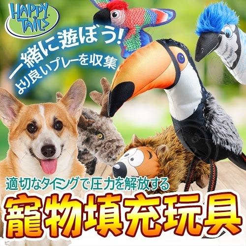 【🐱🐶培菓寵物48H出貨🐰🐹】happy tails》可愛紓壓解悶寵物填充動物玩具-紅鸚鵡/海狸