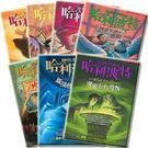 哈利波特(1~7完)套書...
