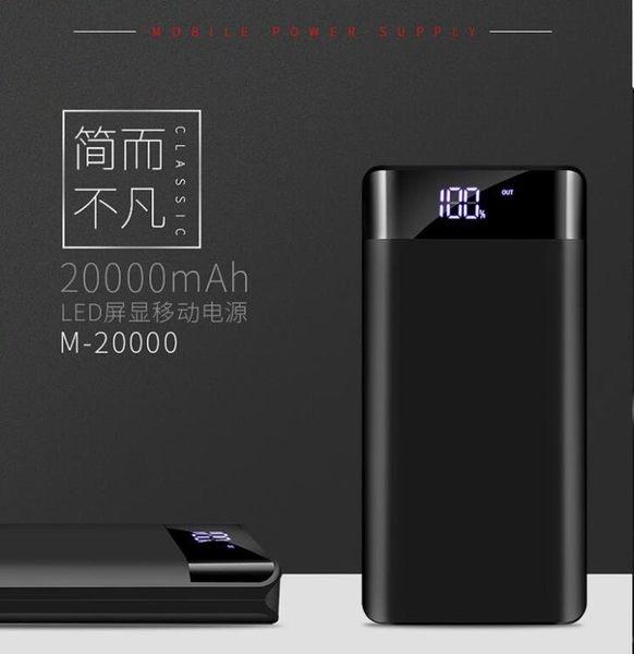 行動電源-M20000便攜行動電源大容量毫安超薄安卓蘋果6手機通用移動電源迷你 東川崎町