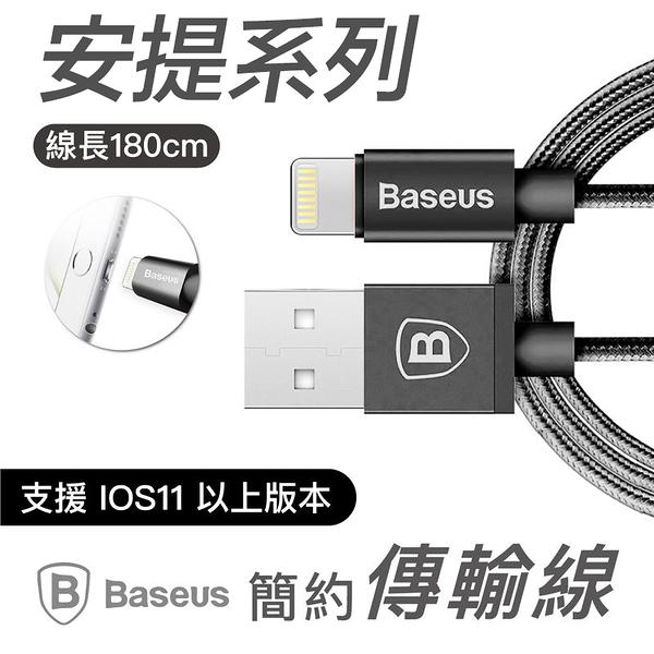 倍思 baseus 180cm iphone 7 8 X 傳輸線 充電線 lightning iOS 11 一年保固