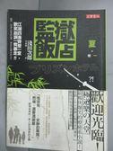 【書寶二手書T4/翻譯小說_LNB】監獄飯店-夏(卷一)_淺田次郎