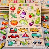 手抓板拼圖兒童蒙氏早教益智玩具寶寶積木1幼兒2形狀認知配對男孩 名購居家