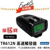 放肆購 JINBEI TR612N 高速觸發器 金貝 Hi-SPEED 高速引閃器 無線TTL 收發一體 控制器 閃光燈 Nikon