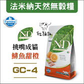 Farmina法米納〔ND成貓無穀糧,鯡魚甜橙,10kg〕(GC-4)