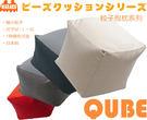 泡沫微粒 方形沙發豆袋創意單人沙發臥室客...