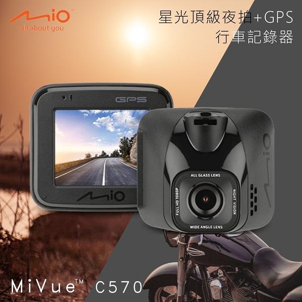 【車配嚴選】Mio MiVue™ C570 SONY感光元件/測速/行車記錄器 大光圈 GPS測速照相雙預警 汽車配件