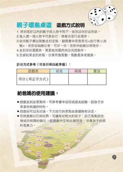 週休親子這樣玩:玩出孩子五大潛能(內附 大鼻子集章本+台灣環島桌遊地圖)
