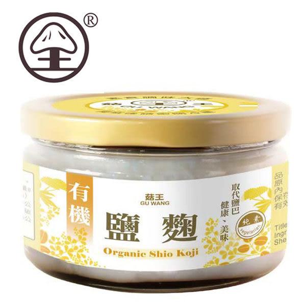 菇王.有機鹽麴(12瓶/箱)﹍愛食網