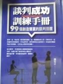 【書寶二手書T1/溝通_IKU】談判成功訓練手冊:99個創造雙贏的談判提醒_盛安之