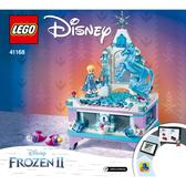 【LEGO樂高】迪士尼公主系列 艾莎的珠寶盒 冰雪奇緣2 FROZEN2 #41168