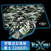 [富廉網] 【FOXXRAY】戰地獵狐電競滑鼠組合包 FXR-BMP-37