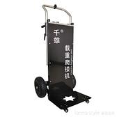 電動爬樓機搬運家具家電建材冰箱載重拉貨車多功能上下樓爬樓神器 新品全館85折 YTL