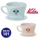 【沐湛咖啡】Kalita X Disney 聯名款 波佐見燒 米老鼠 陶瓷 濾杯 粉藍/粉紅 手沖咖啡 1-2人