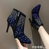 星空短靴滿鑚閃閃高跟鞋細跟春款水鑚尖頭時尚側拉錬瘦瘦靴潮 聖誕節全館免運