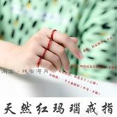 戒指天然紅玉髓細條戒指尾戒瑪瑙玉石男女款指環本命紅色指環 快速出貨