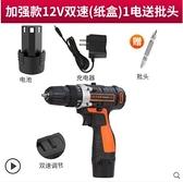 12v充電式手鉆小手槍鉆電鉆家用多功能電動螺絲刀 - 風尚3C
