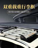 廣汽傳祺gs4傳奇gs3哈弗h1哈佛H2/H6汽車改裝專用行李架SUV車頂架 晴光小語