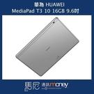 (免運+贈原廠限量小機靈杯墊)平板電腦 華為 HUAWEI MediaPad T3 10/9.6吋/16GB/護眼模式【馬尼通訊】