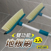 【VICTORY】雙功能伸縮地板刷(2入) #1029001