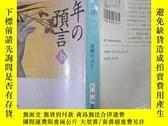 二手書博民逛書店日文原版罕見千裏眼 百年の予言上下Y357459 高樹のぶ子 見圖