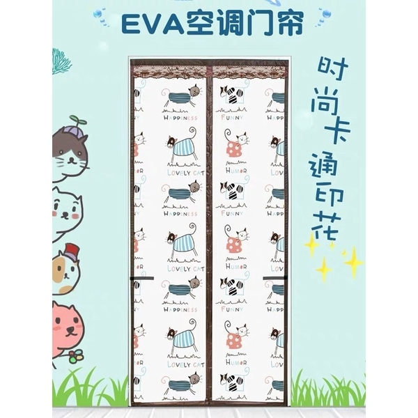 日式小清新簡易型防蚊靜音磁性軟紗門窗簾門簾(200*80/@222-8242)