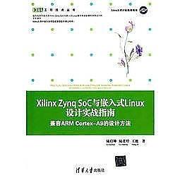 簡體書-十日到貨 R3Y【Xilinx Zynq SoC與嵌入式Linux設計實戰指南——相容ARM Cortex-A9的設計...