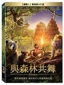 【停看聽音響唱片】【DVD】與森林共舞