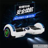 智能自平衡代步車電動扭扭車雙輪兒童成人兩輪體感思維平衡車