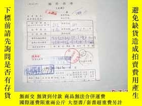 二手書博民逛書店罕見清遠郵局2000年郵件查單Y14905 清遠郵局 清遠郵局