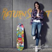 滑板 青少年初學者兒童男孩女生成人雙翹4抖音專業滑板車 果果輕時尚NMS