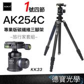 AOKA AK254C + KK33 1號四節反折腳架 專業版碳纖維三腳架套組 總代理公司貨保固六年 風景季